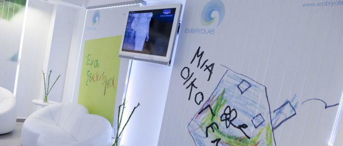 Embryolab waiting area