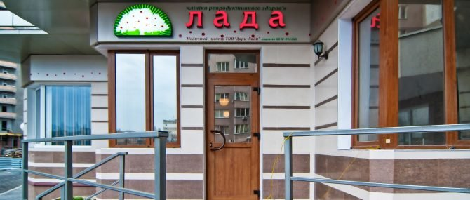 LADA Reproductive Health Center