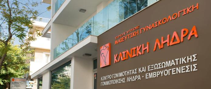 Ledra Clinic main entrance